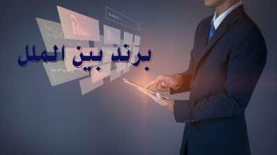 ثبت بین المللی علائم تجاری